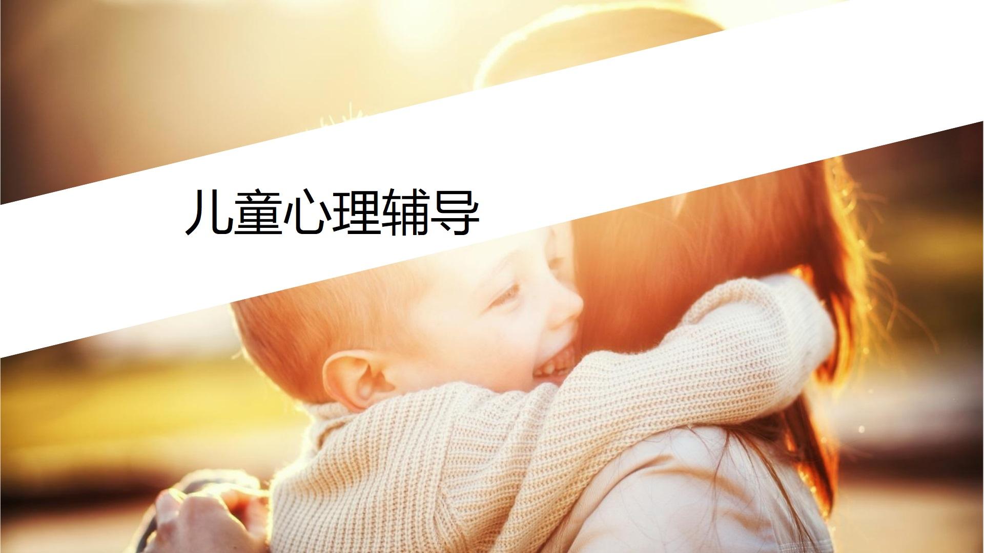 幼兒心理指導